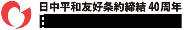 日中映画交流事業
